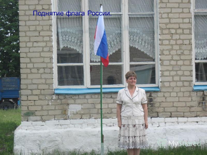 Поднятие флага России.
