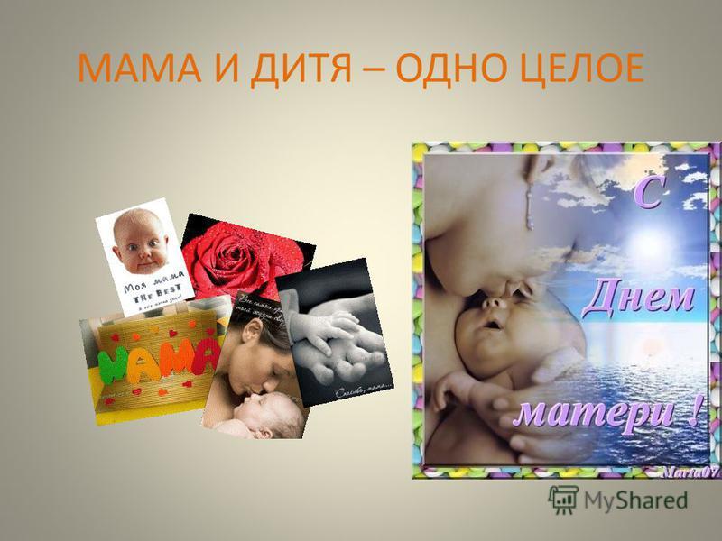 МАМА И ДИТЯ – ОДНО ЦЕЛОЕ