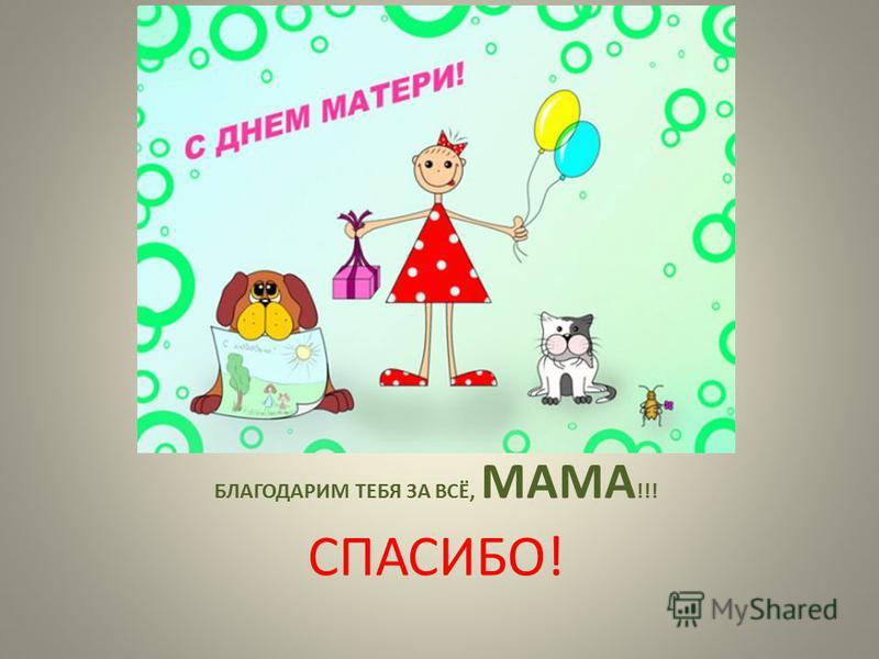 БЛАГОДАРИМ ТЕБЯ ЗА ВСЁ, МАМА !!! СПАСИБО!