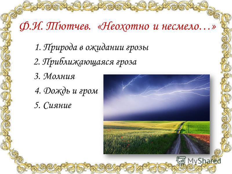 1. Природа в ожидании грозы 2. Приближающаяся гроза 3. Молния 4. Дождь и гром 5. Сияние