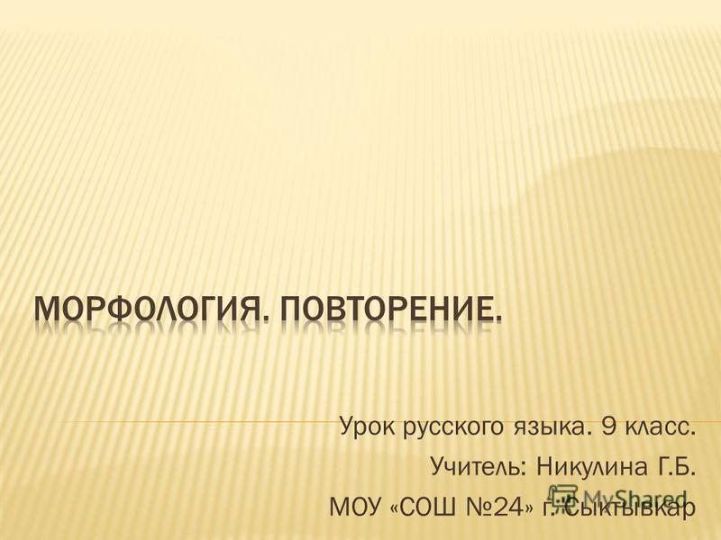 Урок русского языка. 9 класс. Учитель: Никулина Г.Б. МОУ «СОШ 24» г. Сыктывкар