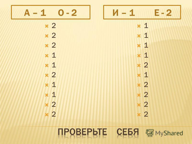 А – 1 О - 2И – 1 Е - 2 2 1 2 1 2 1 2 1 2