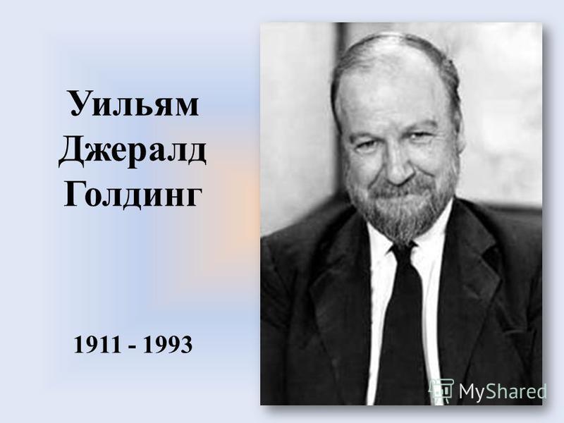 Уильям Джералд Голдинг 1911 - 1993