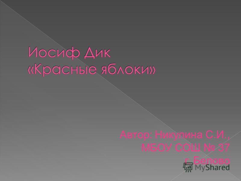 Автор: Никулина С.И., МБОУ СОШ 37 г. Белово