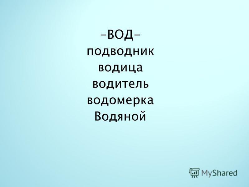 -ВОД- подводник водица водитель водомерка Водяной
