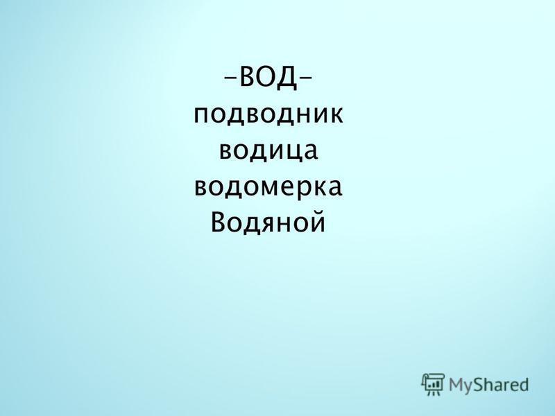 -ВОД- подводник водица водомерка Водяной