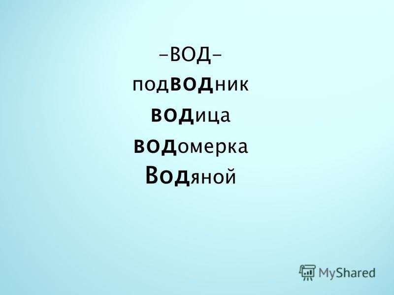 -ВОД- под вод ник водица водомерка Вод яной