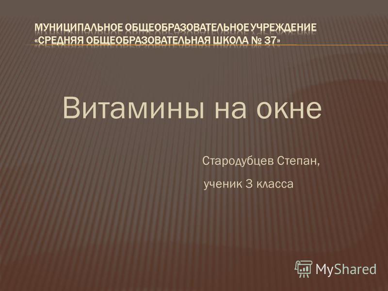 Витамины на окне Стародубцев Степан, ученик 3 класса