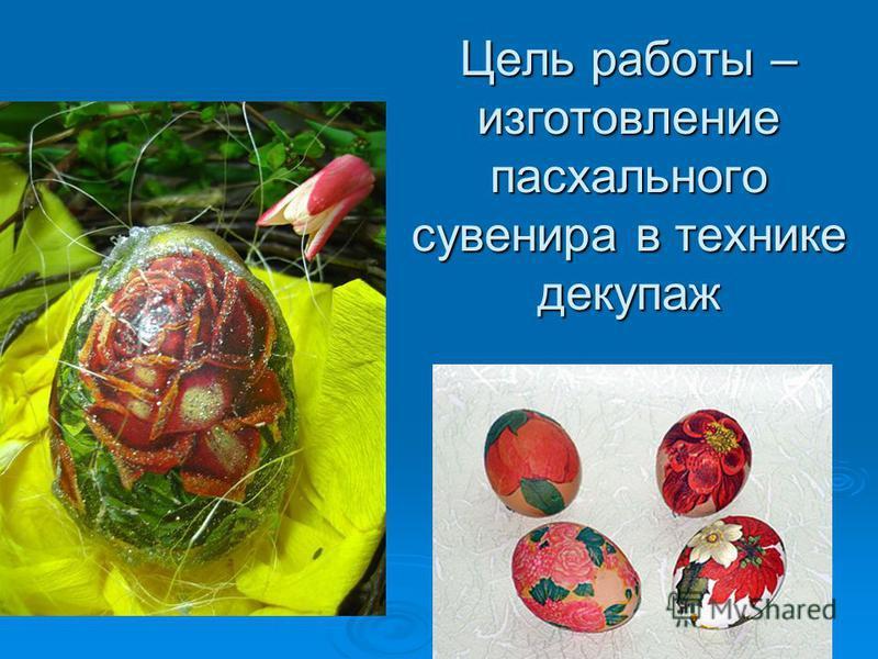 Цель работы – изготовление пасхального сувенира в технике декупаж