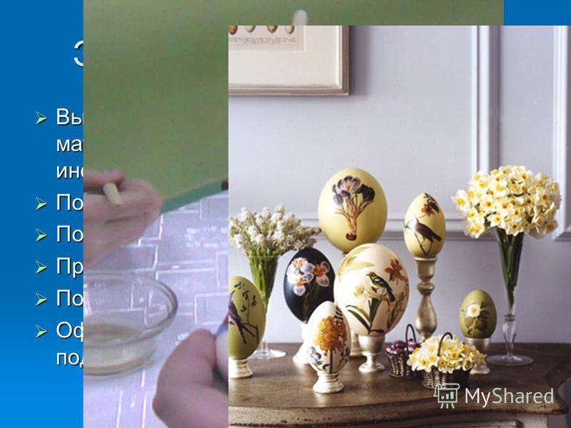 Этапы создания сувенира Выбор объекта, материалов и инструментов Выбор объекта, материалов и инструментов Подготовка основы Подготовка основы Подготовка узора Подготовка узора Приклеивание Приклеивание Покрытие лаком Покрытие лаком Оформление подарка
