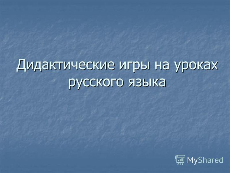 Дидактические игры на уроках русского языка
