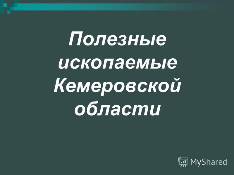 Полезные ископаемые Кемеровской области