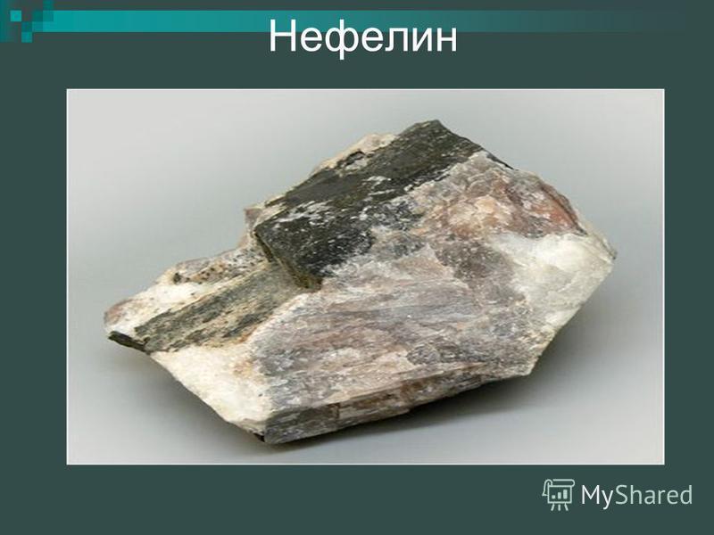 Нефелин