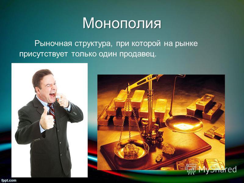 Монополия Рыночная структура, при которой на рынке присутствует только один продавец.