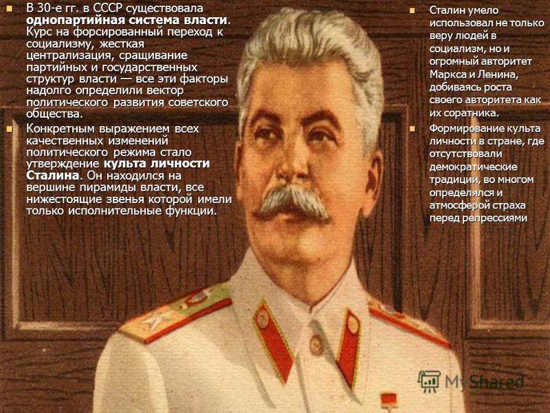 Перейти на сайт с картинкой рейты на сайт с картинкой В 30-е гг. в СССР существовала однопартийная система власти. Курс на форсированный переход к социализму, жесткая централизация, сращивание партийных и государственных структур власти все эти факто