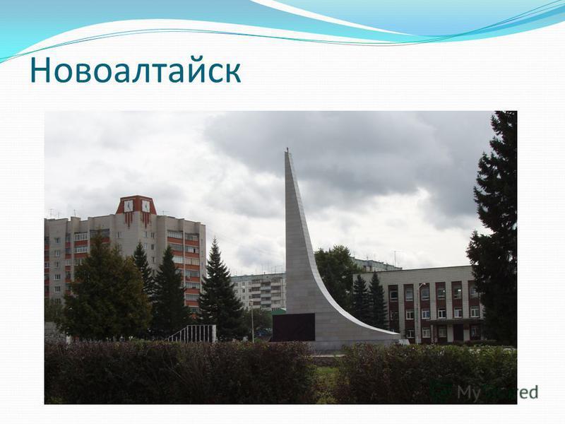 Новоалтайск