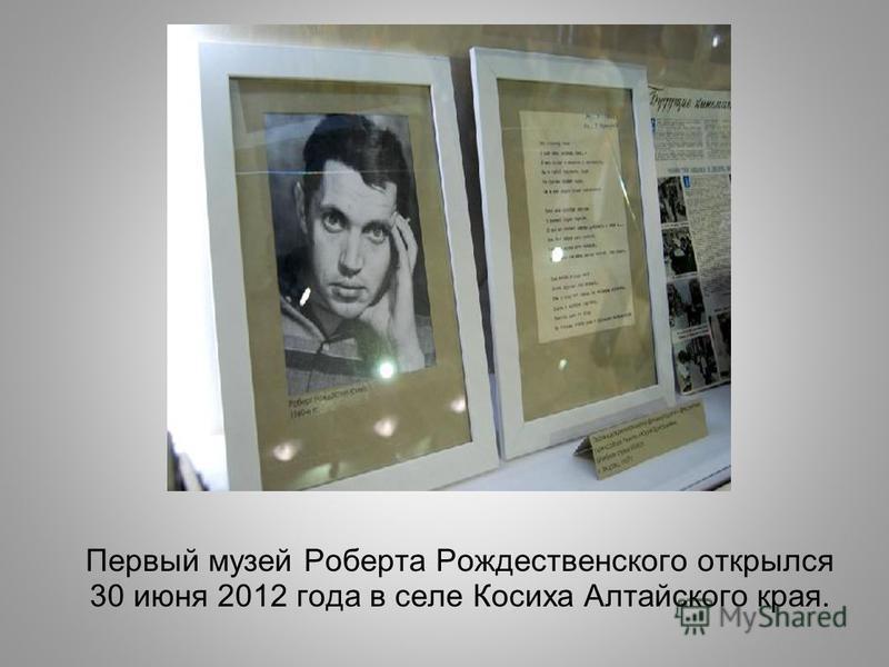 Первый музей Роберта Рождественского открылся 30 июня 2012 года в селе Косиха Алтайского края.
