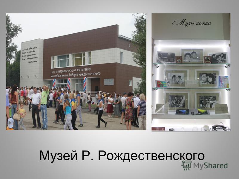 Музей Р. Рождественского