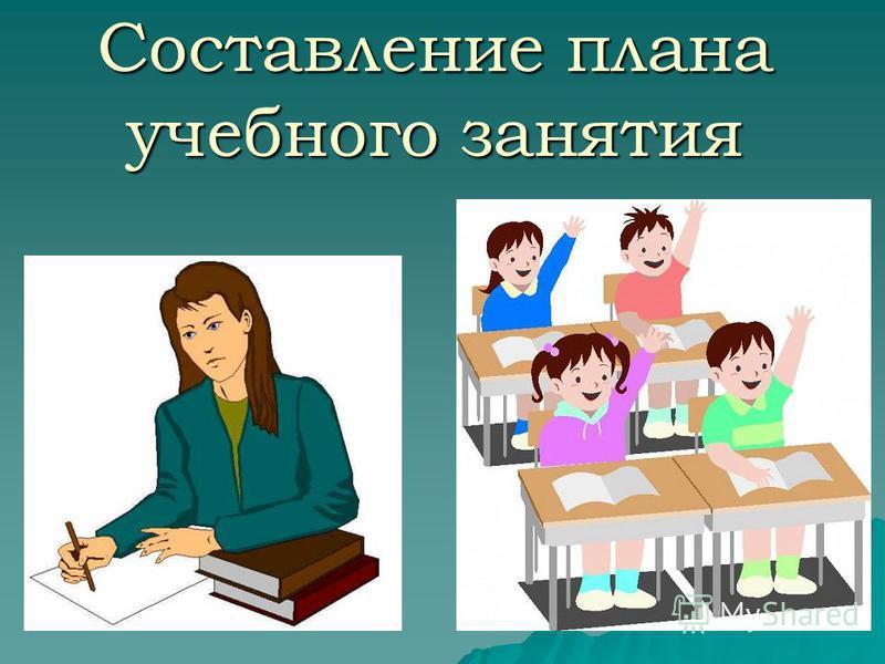 Составление плана учебного занятия