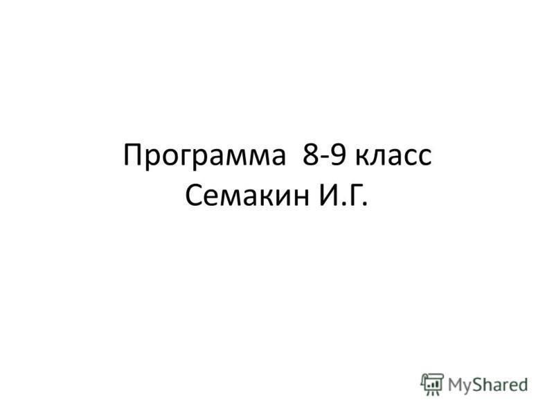 Программа 8-9 класс Семакин И.Г.