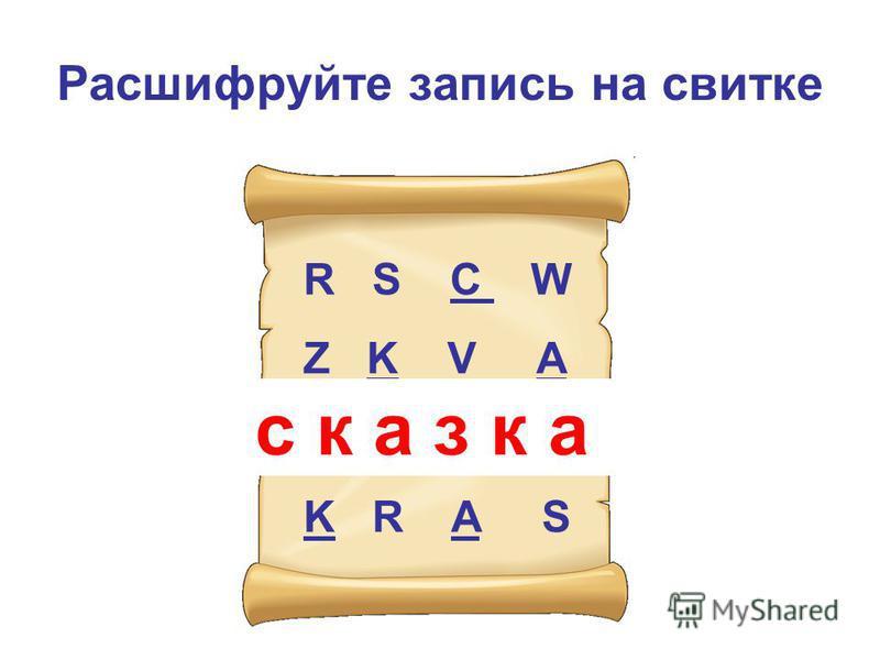 Расшифруйте запись на свитке R S C W Z K V A S Q З W K R A S с к а з к а