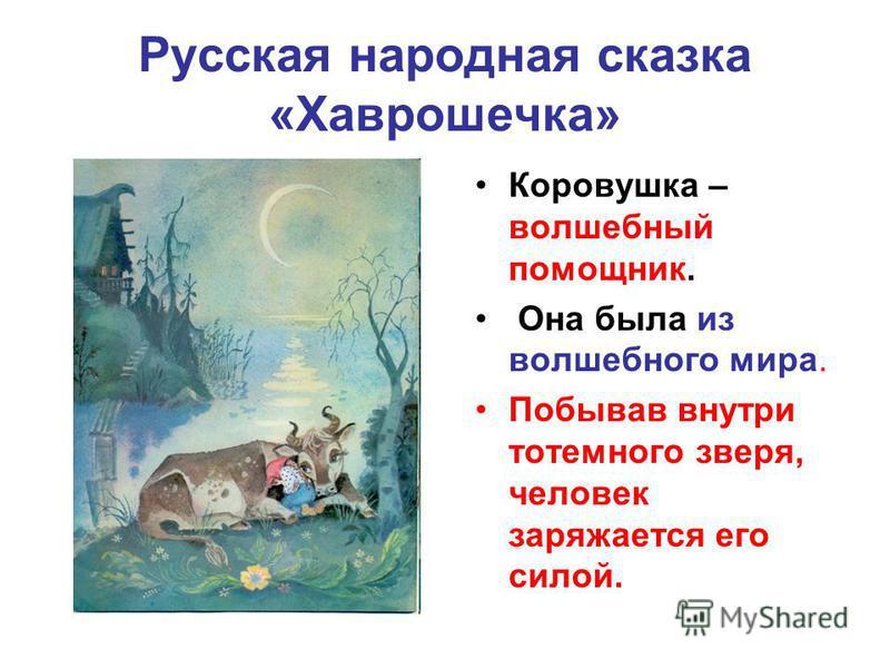 Русская народная сказка «Хаврошечка» Коровушка – волшебный помощник. Она была из волшебного мира. Побывав внутри тотемного зверя, человек заряжается его силой.
