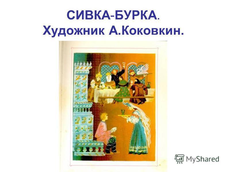 СИВКА-БУРКА. Художник А.Коковкин.