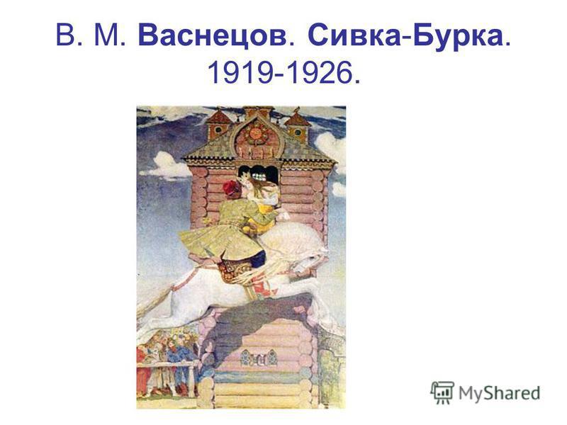 В. М. Васнецов. Сивка-Бурка. 1919-1926.