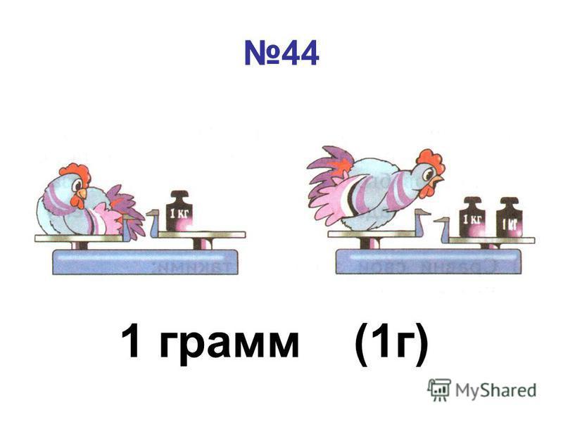 44 1 грамм (1г)
