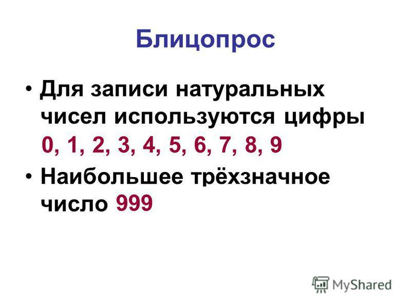 Блицопрос Для записи натуральных чисел используются цифры …………………… Наибольшее трёхзначное число …… 0, 1, 2, 3, 4, 5, 6, 7, 8, 9 999