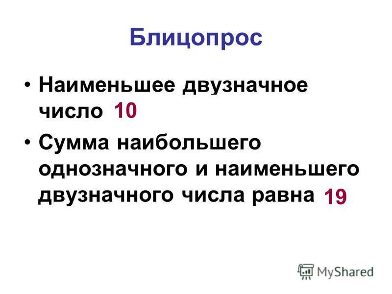 Блицопрос Наименьшее двузначное число …. Сумма наибольшего однозначного и наименьшего двузначного числа равна …. 10 19