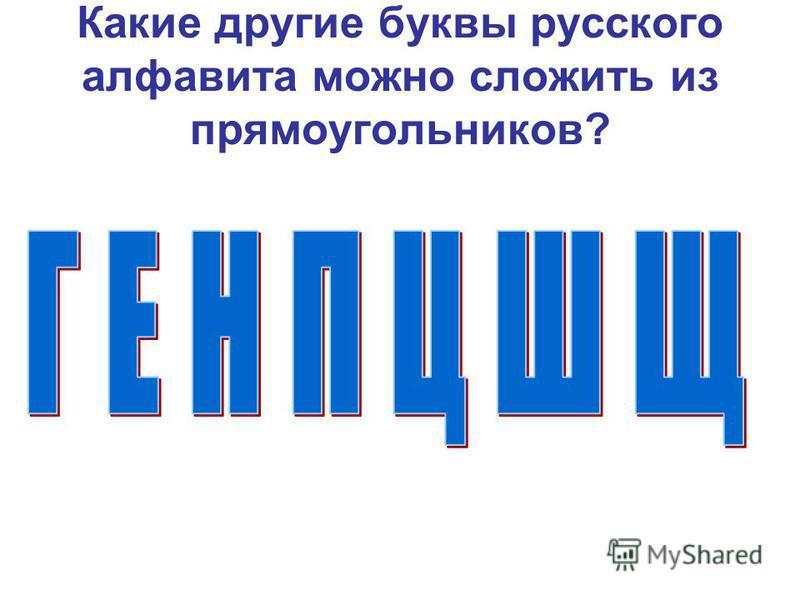 Какие другие буквы русского алфавита можно сложить из прямоугольников?