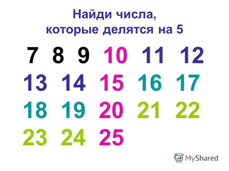 Найди числа, которые делятся на 5 7 8 9 10 11 12 13 14 15 16 17 18 19 20 21 22 23 24 25