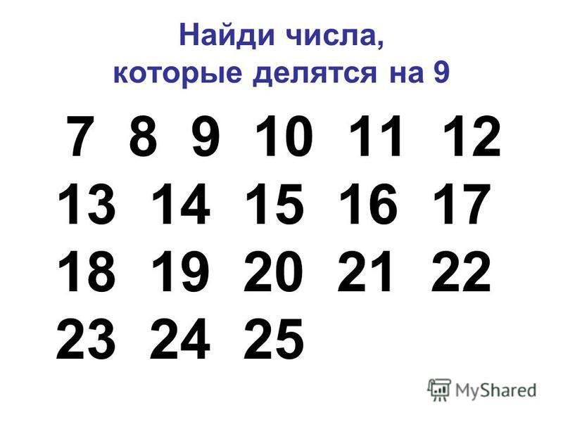 Найди числа, которые делятся на 9 7 8 9 10 11 12 13 14 15 16 17 18 19 20 21 22 23 24 25