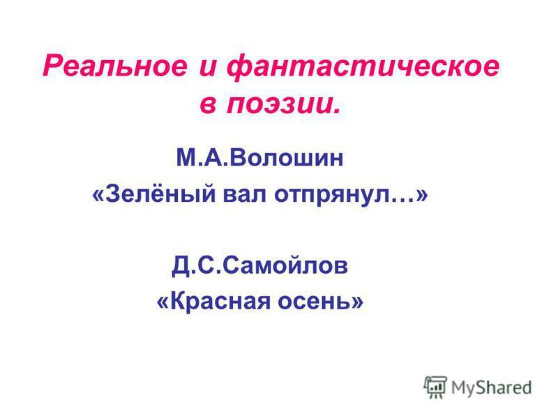 Реальное и фантастическое в поэзии. М.А.Волошин «Зелёный вал отпрянул…» Д.С.Самойлов «Красная осень»