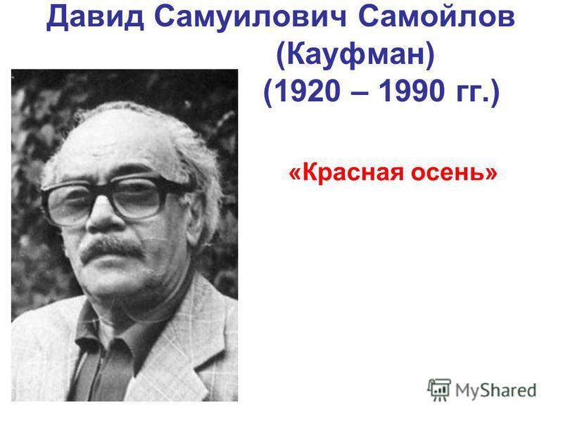Давид Самуилович Самойлов (Кауфман) (1920 – 1990 гг.) «Красная осень»