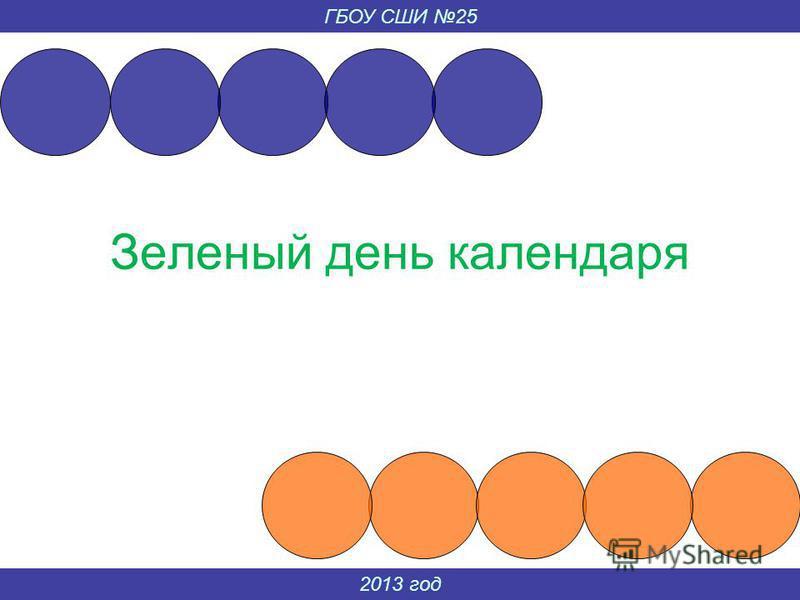 2013 год ГБОУ СШИ 25 Зеленый день календаря