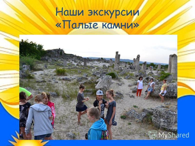 Наши экскурсии «Палые камни»