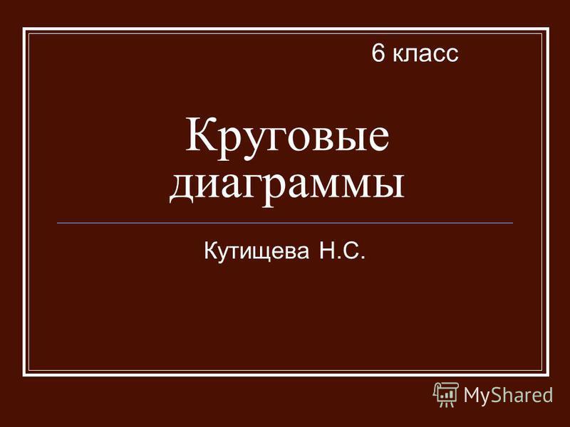 Круговые диаграммы Кутищева Н.С. 6 класс