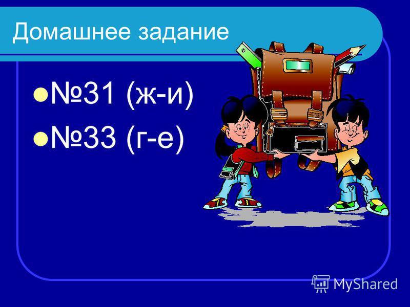 Свойства степеней 3) Степень степени числа равна степени этого числа с показателем, равным произведению показателей этих степеней, т.е. (p m ) n = p m· n