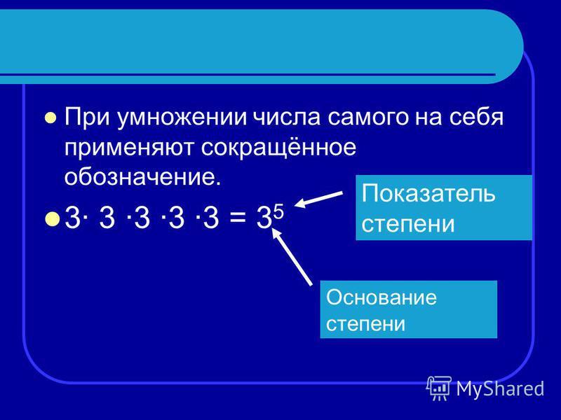 Степень числа 7 кл Кутищева Н.С