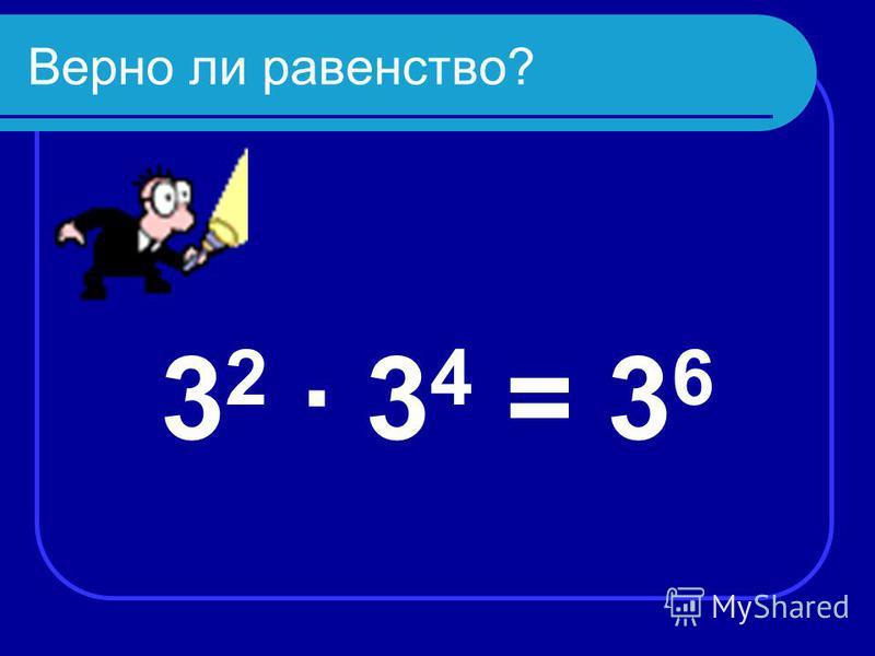 Свойства степеней 1) Произведение степеней с одним и тем же показателем равно степени с тем же показателем и основанием, равным произведению оснований p n · q n =(p · q) n