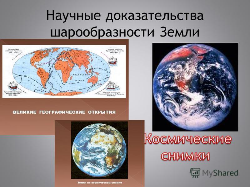 Научные доказательства шарообразности Земли