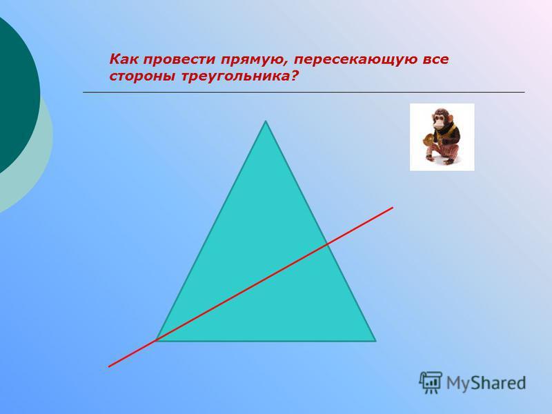 Как провести прямую, пересекающую все стороны треугольника?