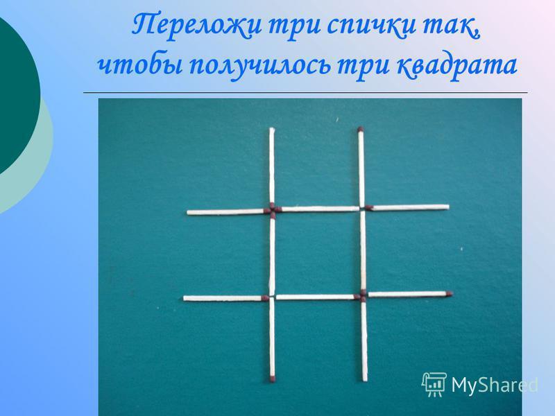 Переложи три спички так, чтобы получилось три квадрата