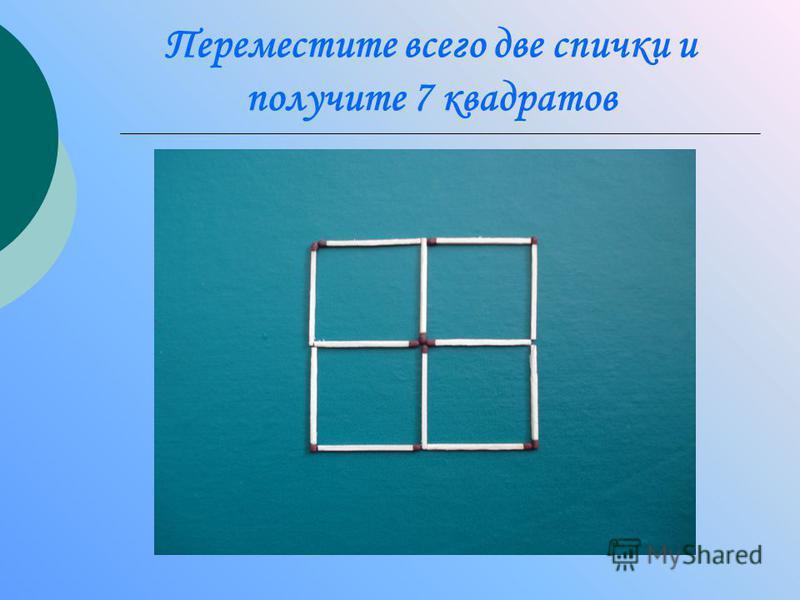 Переместите всего две спички и получите 7 квадратов