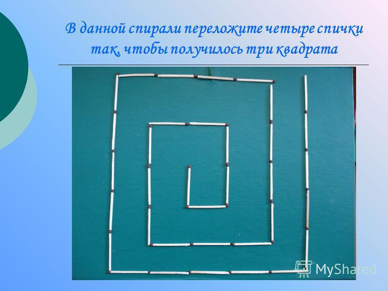 В данной спирали переложите четыре спички так, чтобы получилось три квадрата