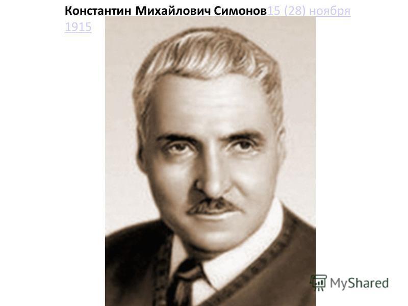 Константин Михайлович Симонов 15 (28) ноября 191515 (28) ноября 1915