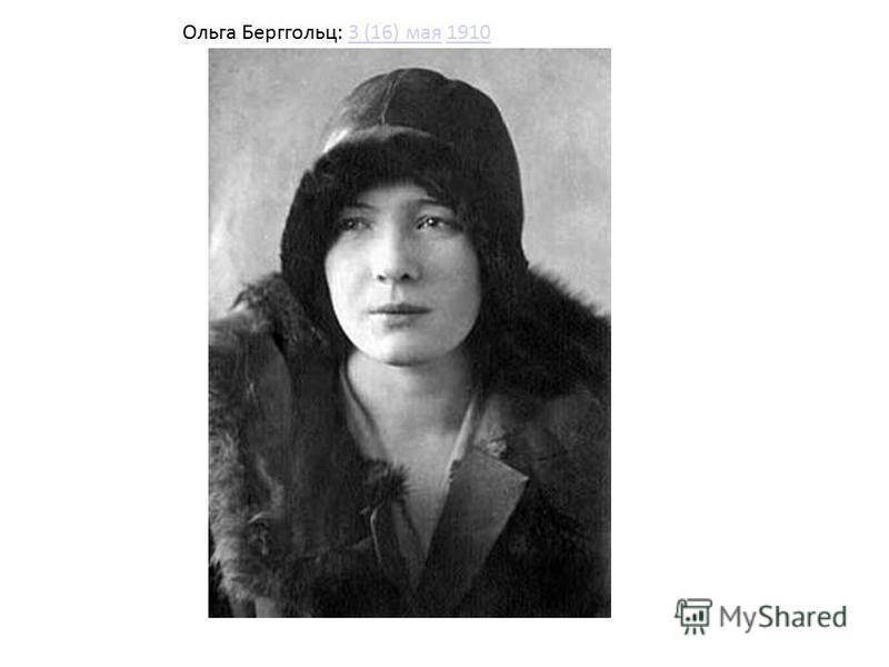 Ольга Берггольц: 3 (16) мая 19103 (16) мая 1910