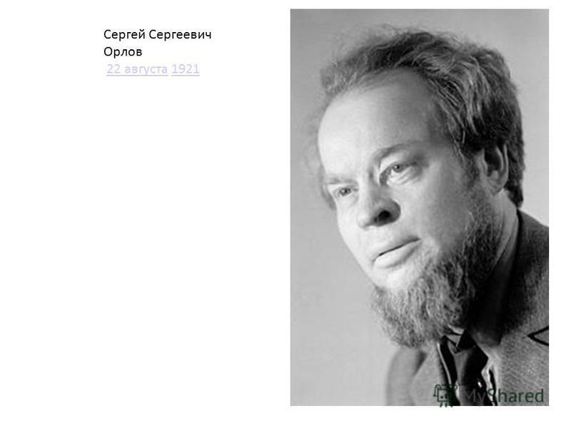 Сергей Сергеевич Орлов 22 августа 192122 августа 1921